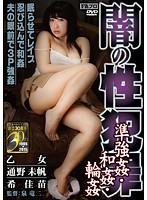 【独占】【新作】闇の性犯罪 準強姦・和姦・輪姦