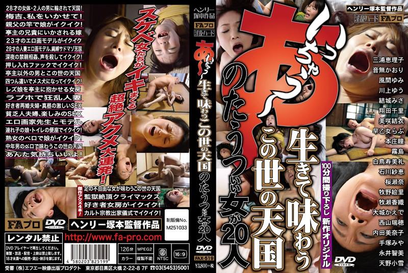 中年の熟女、三浦恵理子出演のアクメ無料動画像。あ~いっちゃう~ 生きて味わう この世の天国 のたうついい女が20人