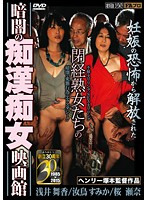 (fax00526)[FAX-526] 妊娠の恐怖から解放された 閉経熟女たちの暗闇の痴漢痴女映画館 ダウンロード