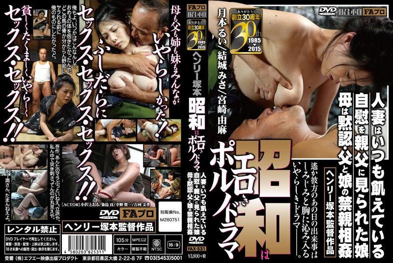 FAX-531 Henry Tsukamoto Showa Porn Drama Married-out Erotic Is Always Hungry Daughter-mother Was Seen Are, Masturbation Is To Father The Connivance Father And Daughter Kin Parent Incest