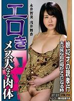ヘンリー塚本 エロき母 メス犬なる肉体 娘42才の親孝行/夫に死なれた母がメスになる時 ダウンロード