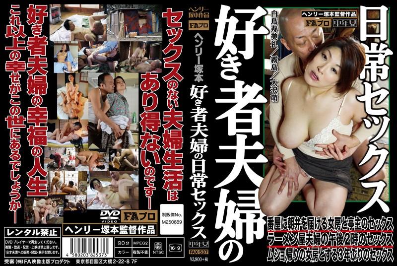 ぽっちゃりの夫婦、白鳥寿美礼出演のsex無料熟女動画像。ヘンリー塚本 好き者夫婦の日常セックス