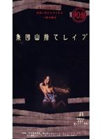 (fbk002)[FBK-002] 集団山捨てレイプ(2) ダウンロード