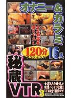 秘蔵VTR3 オナニー&カラミ 16人 ダウンロード