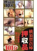 横須賀倉庫 押収品 押収品10本(101分) ダウンロード