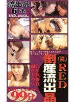(株)RED 倒産流出品 流出品6本(99分)
