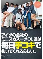 (fcdc00075)[FCDC-075] アイツの会社のミニスカスーツOL達は、毎日手コキで抜いてくれるらしい。 ダウンロード