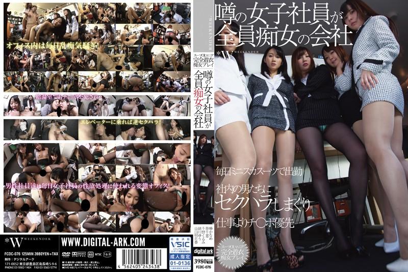 [FCDC-076] 噂の女子社員が全員痴女の会社