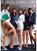 (fcdc00079)[FCDC-079] 噂の女子社員が全員痴女の会社2 ダウンロード