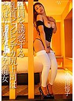 社員を誘惑する乳首ビンビンデカ尻上司はやっぱり淫乱なドスケベ痴女 小早川怜子