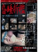 (fdhl001)[FDHL-001] 昏睡折檻 ダウンロード
