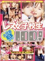 (fefx001)[FEFX-001] レズ女子校生100人! 大増量8時間! ダウンロード