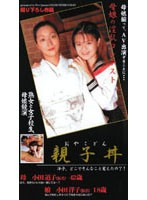 (feq008)[FEQ-008] 親子丼 母-小田道子(仮名)42歳 娘-小田洋子(仮名)18歳 ダウンロード