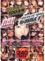 フェラチオ100連発 GAL&CRAZY ダウンロード