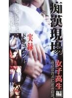 (fgu001)[FGU-001] 痴漢現場 女子校生編 ダウンロード