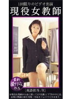 (fhg004)[FHG-004] 現役女教師 [英語担当/R] ダウンロード