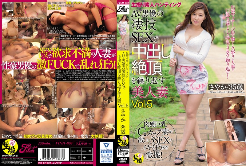 [FINH-030] 生撮り素人ハンティング AV男優の凄技SEXで中出し絶頂を繰り返す美人妻Vol.5 さやか