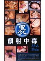 (fip028)[FIP-028] 裏 顔射中毒 2 ダウンロード