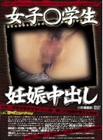 (fiwx001)[FIWX-001] 女子○学生 妊娠中出し ダウンロード