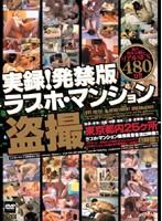 実録!発禁版ラブホ・マンション盗撮 ダウンロード