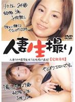 (fjid001)[FJID-001] 人妻生撮り ダウンロード
