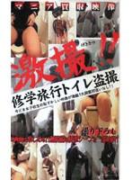 激撮!!修学旅行トイレ盗撮 マニア買取映像