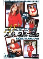 人妻 亜紀30歳 自称変態人妻、緊縛プレイ!! 木村亜紀 ダウンロード