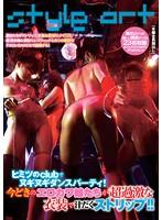 ヒミツのclubでヌギヌギダンスパーティ!今どきのエロカワ娘たちが超過激な衣装で汁だくストリップ!! ダウンロード