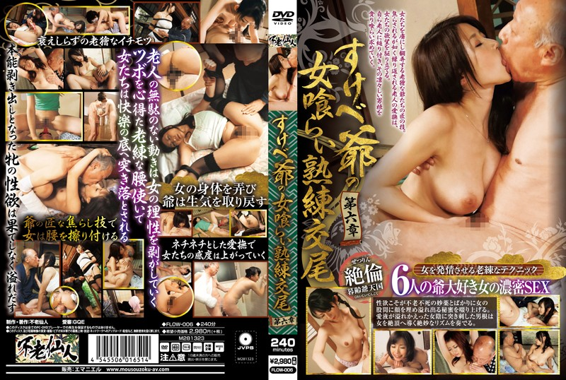 人妻、篠田あゆみ出演の近親相姦無料熟女動画像。すけべ爺の女喰らい熟練交尾 第六章