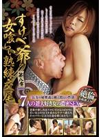 (flow00008)[FLOW-008] すけべ爺の女喰らい熟練交尾 第八章 ダウンロード