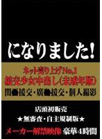 ネット売上げNo.1 援交少女中出し(未成年版) ダウンロード