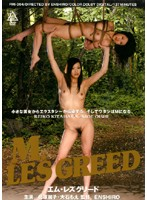 M・LES GREED 北原麗子 大石もえ ダウンロード