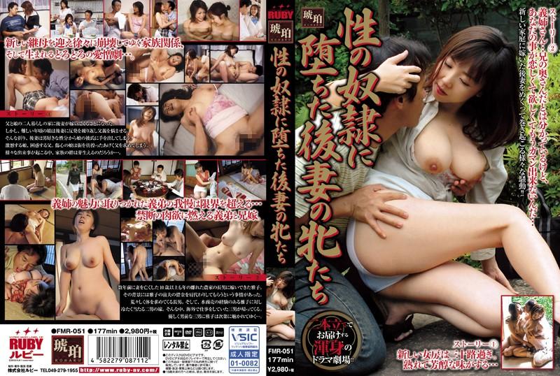 熟女、友田真希出演の奴隷無料動画像。性の奴隷に堕ちた後妻の牝たち