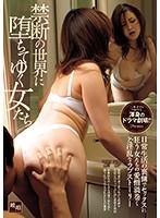 (fmr00057)[FMR-057] 禁断の世界に堕ちてゆく女たち ダウンロード