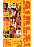 (fmy003)[FMY-003] GIRLS!GIRLS!!GIRLS!! PART.3 ダウンロード