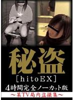 (fqil001)[FQIL-001] 秘盗 ダウンロード