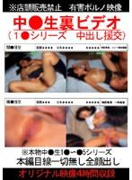 (fqll001)[FQLL-001] 中●生裏ビデオ(1●シリーズ 中出し援交) ダウンロード