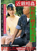 (fsol00002)[FSOL-002] 近親相姦 禁断の親子セックス ダウンロード
