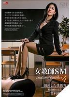 担任教師である英利華のスーツの下の裸体を想像し、不埒な妄想に耽る男子生徒と、女子校生に執拗なセクハラを繰り返す変態同僚男性教員への特別性教育授業が始まる…。