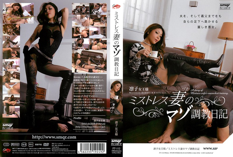人妻、凛子出演の調教無料熟女動画像。ミストレス妻のマゾ調教日記 凛子女王様