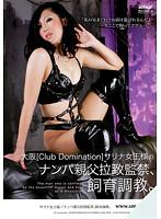 大阪「クラブ・ドミネーション」サリナ女王様のナンパ親父拉致監禁、飼育調教。