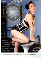 東京SMクラブ≪漆黒のヴィーナス≫杏樹女王様のフェティッシュプレイ ダウンロード