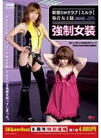 新宿SMクラブ [ミルラ] 弥音女王様 強制女装 ダウンロード