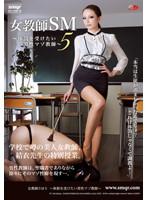 女教師SM 5 体罰を受けたい男性マゾ教師 糸井川結衣女王様