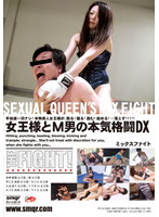 (ftx00023)[FTX-023] 女王様とM男の本気格闘 DX ダウンロード