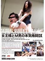 女王様とM男の本気格闘 DX ダウンロード