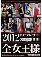 2012 クィーンロード全女王様 3時間!!!!