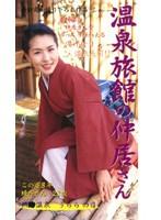 (fuku001)[FUKU-001] 温泉旅館の仲居さん 熱●温泉 うららの宿 綾乃さん ダウンロード