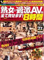 (fvjx001)[FVJX-001] 熟女の過激AVを全て見せます!8時間 ダウンロード