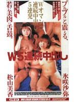(fvv003)[FVV-003] W5連続中出し 松山美香 氷咲沙弥 ダウンロード